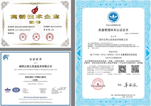 云净血透管理系统-资质证书